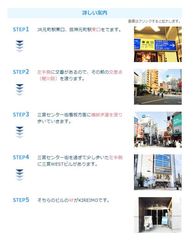 キレイモ(KIREIMO)神戸元町店のアクセス・行き方とは