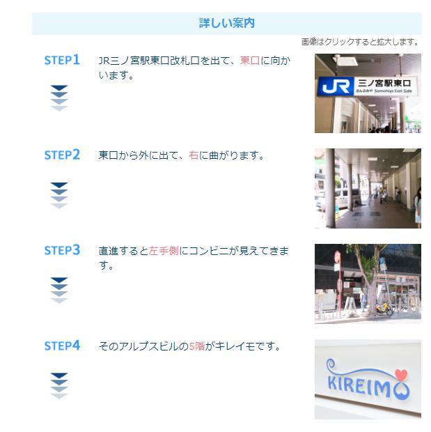 キレイモ(KIREIMO)三宮駅前店のアクセス・行き方