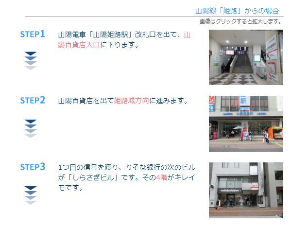 山陽姫路駅からキレイモ(KIREIMO)姫路駅前店へ行く場合
